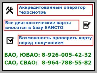 диагностическая карта техосмотра Москва